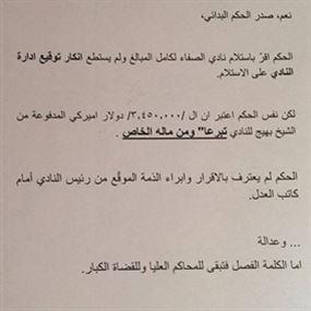هكذا ردّ داعمو بهيج ابو حمزة على قرار سجنه لسنتين