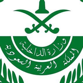 الداخلية السعودية تصدر تعليمات جديدة على خلفية حادثة القصر الملكي