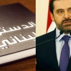 خاص-تصريح ل غادة عيد عن استقالة الحريري!