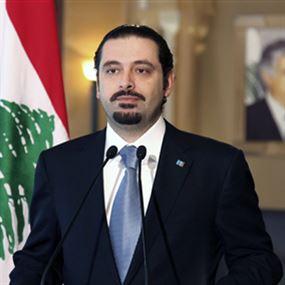 الحريري: نلتقي مع الرئيس بري في الدعوة الى الحوار