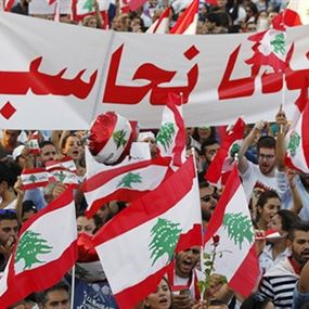 وقفة لحملة بدنا نحاسب في الهرمل