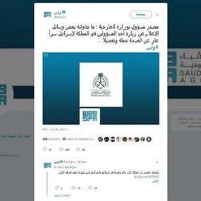 السعودية تنفي زيارة أحد مسؤولي المملكة لإسرائيل سراً