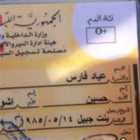 بالتفاصيل.. حقيقة تصفية عياد فارس في صور فجر اليوم