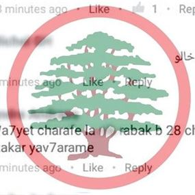 الرواية الكاملة.. مسؤول القوات في النبعة يُهدد بالقتل!