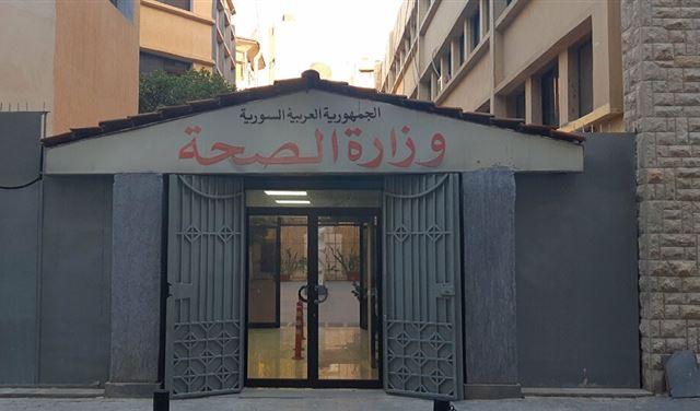 الصحة السورية تُحذر محتكري الدواء