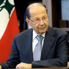 عون يؤكّد أنّ لبنان بلد كوني