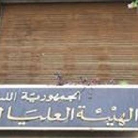 """""""التحري"""" يكشف تفاصيل عن الرشوة في جبل لبنان"""