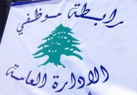 اعتصام للجنة الموظفين المتعاقدين بعد غد الخميس