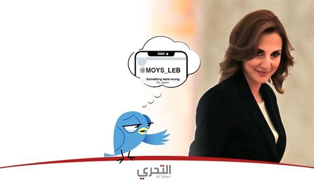 إنجاز وزيرة الشباب والرياضة الوحيد: إلغاء حساب الوزارة على تويتر و
