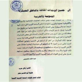 """حفتر يتهم قطر و""""دولا أخرى"""" بدعم الإرهاب"""