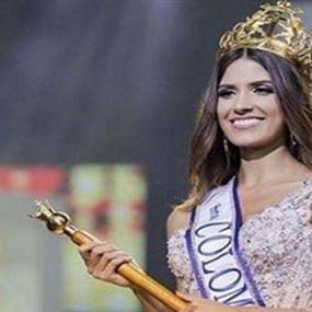 ابنة عالية تفوز بلقب ملكة جمال كولومبيا
