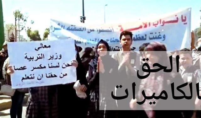 غادة عيد تكشف  عن سبب منع طلاب من تقديم امتحاناتهم