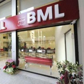 بنك مصر لبنان يفتتح فرعه العشرين في الدورة