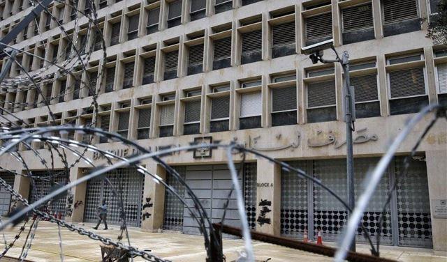 """""""تطورٌ سلبي"""" في إحصاءاتِ مصرف لبنان"""