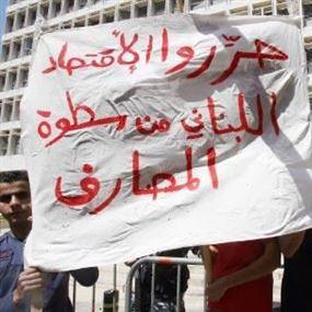 وقائع مُقلقة.. المصارف اللبنانية بخطر