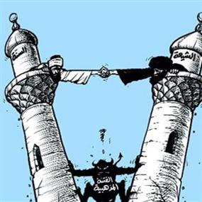 هل ينفجر الصراع السنيّ - الشيعيّ من بوابته اللبنانية؟