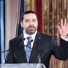 الحريري: موضوع تشكيل الحكومة في لبنان حساس جدا