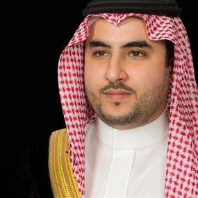 خالد بن سلمان: لن نسمح للحوثي بأن يصبح حزب الله آخر