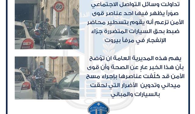 محاضر ضبط بحق السيارات المتضررة?!
