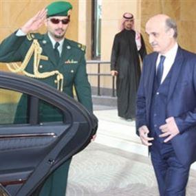 السعودية لجعجع: