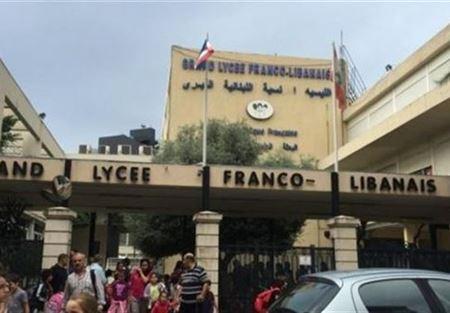 لجنة الاهل في الليسيه الفرنسية في حبوش رفضت استمرار الاضراب