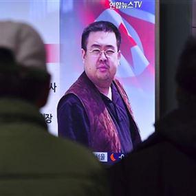 كوريا الشمالية توجه اللوم لماليزيا في مقتل أخ الزعيم