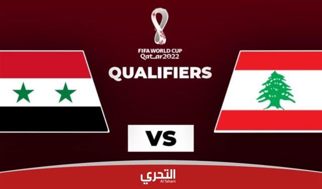 بعد ساعة: مواجهة مصيرية بين لبنان وسوريا... تصفيات كأس العالم 2022!
