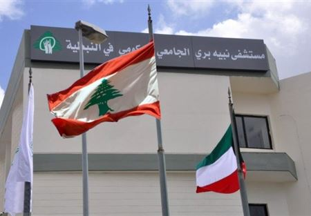 مستشفى نبيه بري الجامعي: نعمل ضمن أعلى المعايير المعتمدة