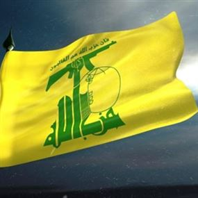 حزب الله يدير