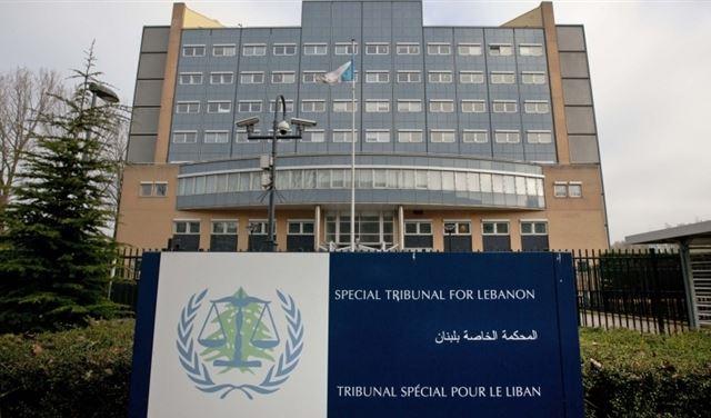 تعديل من قضاة المحكمة الدولية الخاصة بلبنان