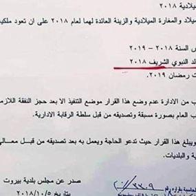 صفقة لا تراعي الأصول في بيروت وهل نسأل عن الإفلاس؟