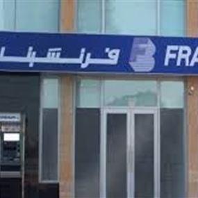 """تفاصيل ووقائع عن سرقة مصرفي """"الفرنسبنك..واللبناني الفرنسي""""!"""