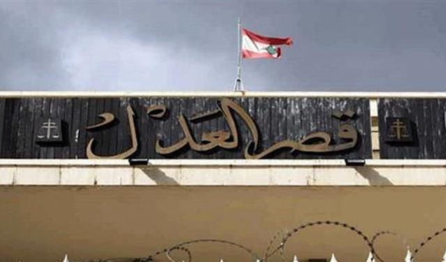 قصر عدل بيروت إلى القضاة: صيانة المبنى على نفقتكم الخاصّة