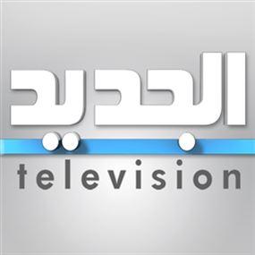 الادعاء على تلفزيون الجديد بجرم القدح والذم والافتراء
