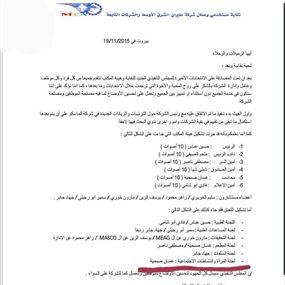 طيران الشرق الاوسط: رئيس لجنة المرأة.. رجل