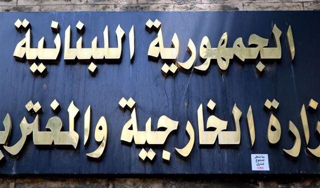 بعد الإعتداء على المملكة... إدانةٌ لبنانية