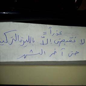 حملة لبنانية