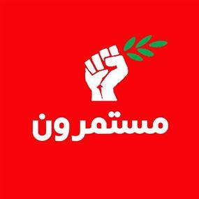 14 آذار مستمرون: حروب حزب الله لا علاقة لها بأي مصلحة لبنانية