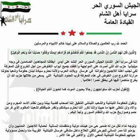 في خطوة مفاجئة.. سرايا أهل الشام تدخل المعركة ضدّ حزب الله!