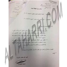 خاص-للتذكير...الوزير موظف عند الشعب وخاضع للمساءلة اذا خالف