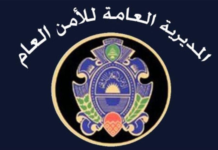 """إعلان هام من الأمن العام لـ""""الرعايا السوريين"""""""