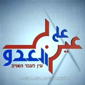عا فِكرَه.. كَم إهود ألمرت يوجَد في لبنان؟