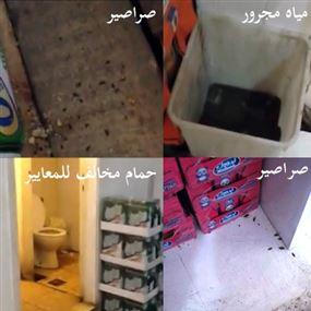 خاص: بالفيديو.. كارثة صحيّة داخل احدى أهم التعاونيات في طرابلس