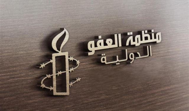 """دعوة من """" العفو الدولية"""" الى السلطات اللبنانية"""