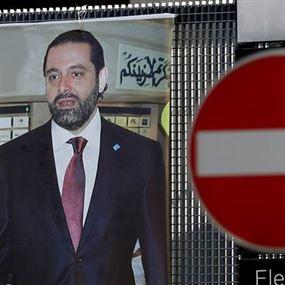 مضمون الورقة الفرنسية لتسوية أزمة الحريري