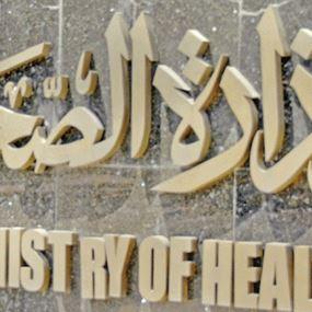 بشرى سارة من وزارة الصحة!