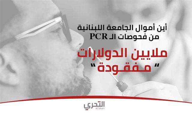 اين ملايين الدولارات من عائدات فحوصات PCR المطار والمعابر البرية للجامعة اللبنانية؟!