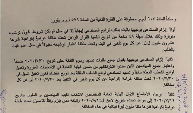 القضاء يرجئ انتخابات نقابة المهندسين... عيتاني مرشحاً
