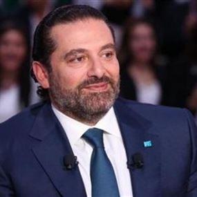 """بالفيديو..  الحريري: """"هيك نحنا فينا نخلي لبنان يكون دايماً!"""""""