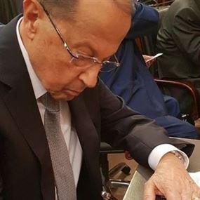 عون وقع مراسيم تعيين 4 قضاة